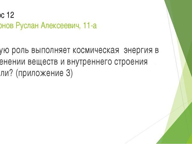 Вопрос 12 Выборнов Руслан Алексеевич, 11-а Какую роль выполняет космическая э...