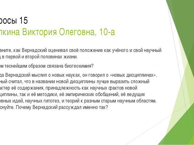 Вопросы 15 Алипкина Виктория Олеговна, 10-а Сравните, как Вернадский оценивал...