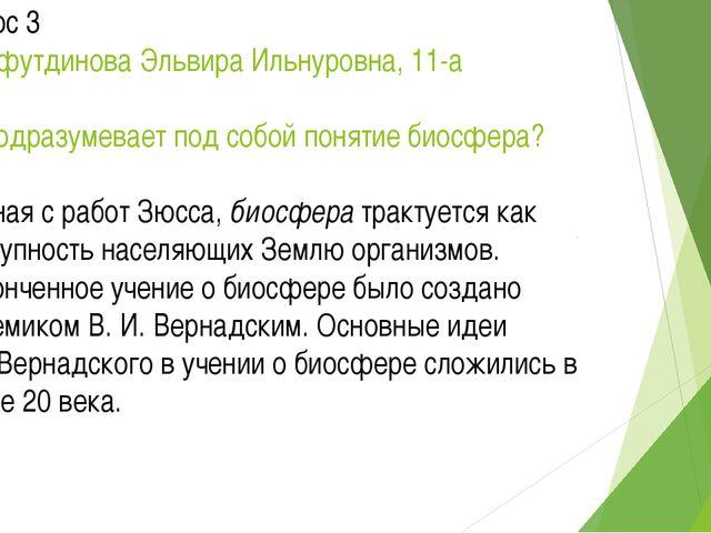 Вопрос 3 Шарафутдинова Эльвира Ильнуровна, 11-а Что подразумевает под собой п...
