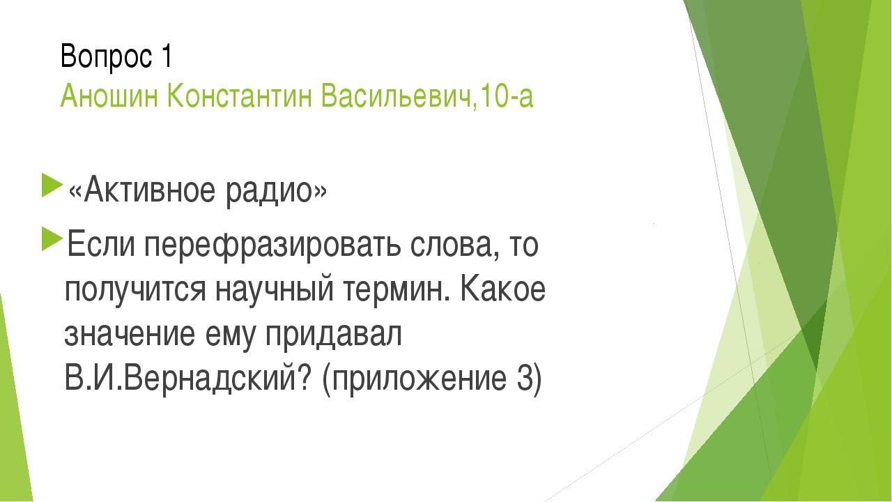 Вопрос 1 Аношин Константин Васильевич,10-а «Активное радио» Если перефразиров...