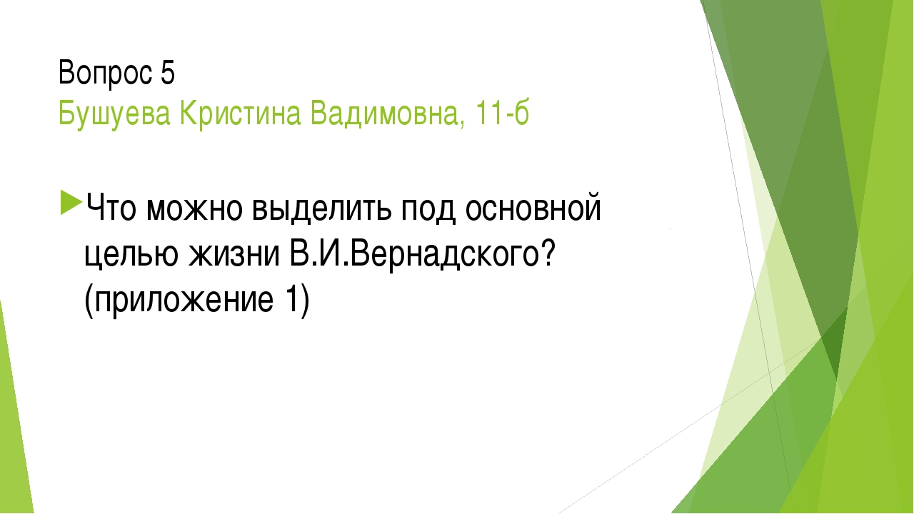 Вопрос 5 Бушуева Кристина Вадимовна, 11-б Что можно выделить под основной цел...