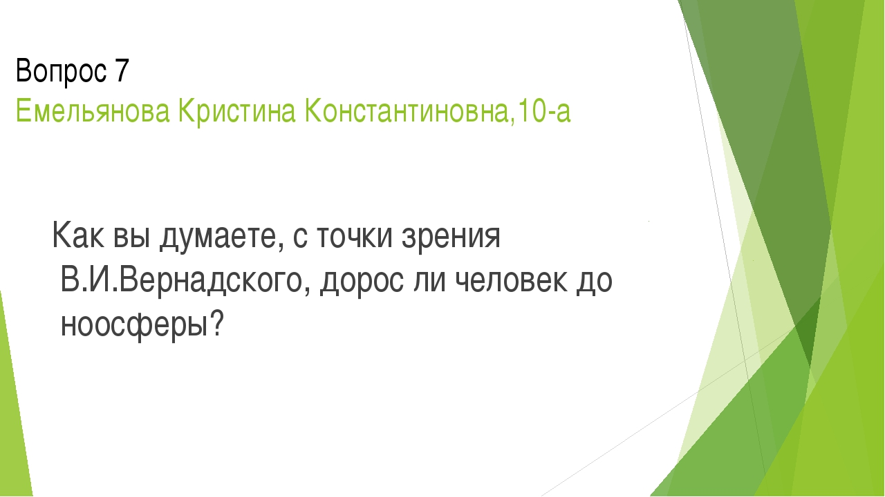 Вопрос 7 Емельянова Кристина Константиновна,10-а Как вы думаете, с точки зрен...
