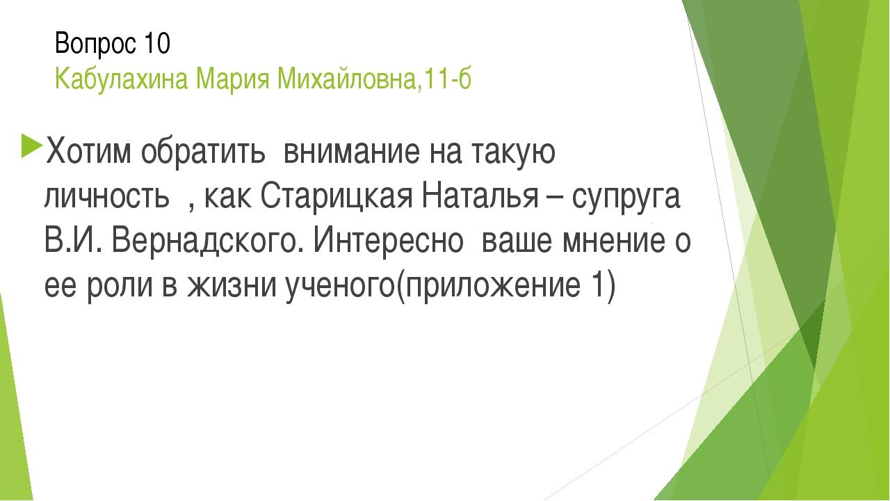 Вопрос 10 Кабулахина Мария Михайловна,11-б Хотим обратить внимание на такую л...