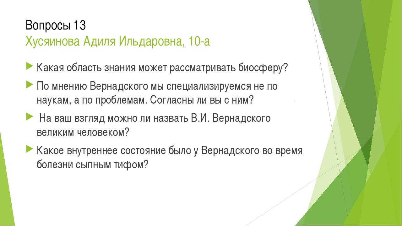 Вопросы 13 Хусяинова Адиля Ильдаровна, 10-а Какая область знания может рассма...