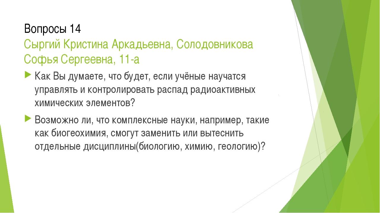 Вопросы 14 Сыргий Кристина Аркадьевна, Солодовникова Софья Сергеевна, 11-а Ка...