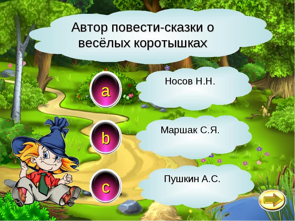 Автор повести-сказки о весёлых коротышках a c b Носов Н.Н. Маршак С.Я. Пушкин...