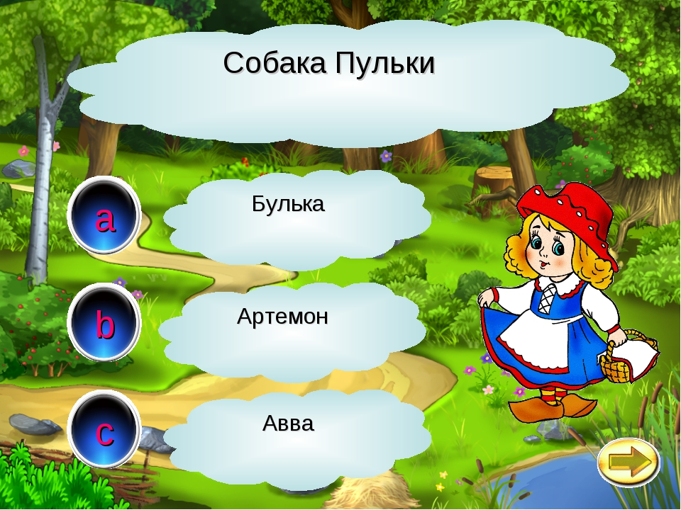 a b c Собака Пульки Булька Артемон Авва