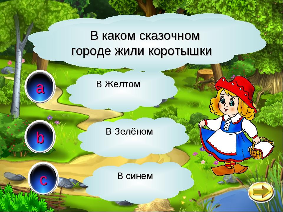 b a c В Зелёном В Желтом В синем В каком сказочном городе жили коротышки
