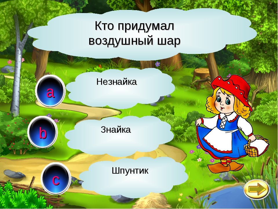 c b a Кто придумал воздушный шар Шпунтик Знайка Незнайка
