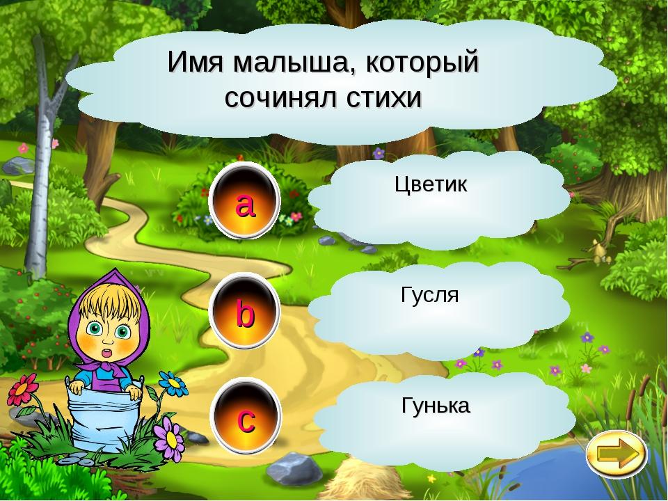 a b c Имя малыша, который сочинял стихи Цветик Гусля Гунька