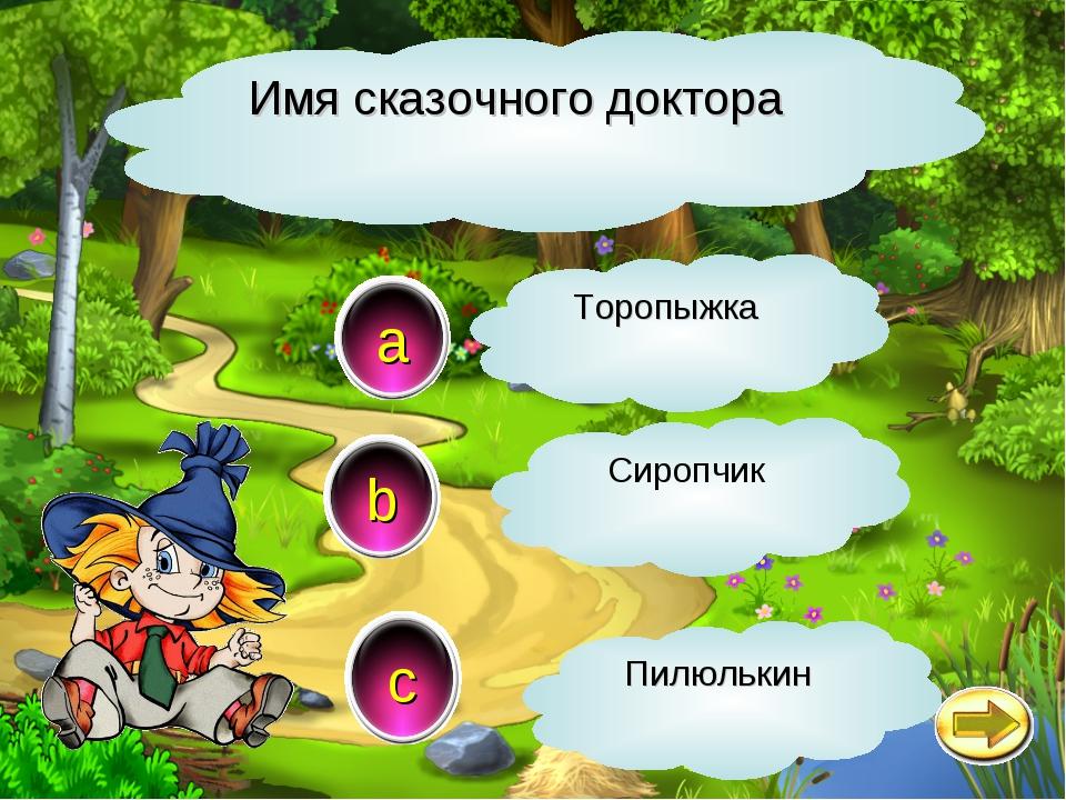Имя сказочного доктора c a b Пилюлькин Сиропчик Торопыжка