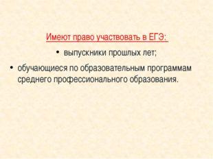 Имеют право участвовать в ЕГЭ: выпускники прошлых лет; обучающиеся по обра