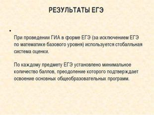 РЕЗУЛЬТАТЫ ЕГЭ При проведении ГИА в форме ЕГЭ (за исключением ЕГЭ по математ