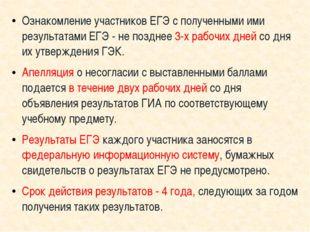 Ознакомление участников ЕГЭ с полученными ими результатами ЕГЭ - не позднее