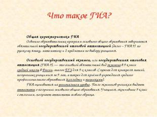 Что такое ГИА? Общая характеристика ГИА Освоение образовательных программ осн