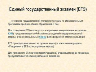 Единый государственный экзамен (ЕГЭ) — это форма государственной итоговой ат