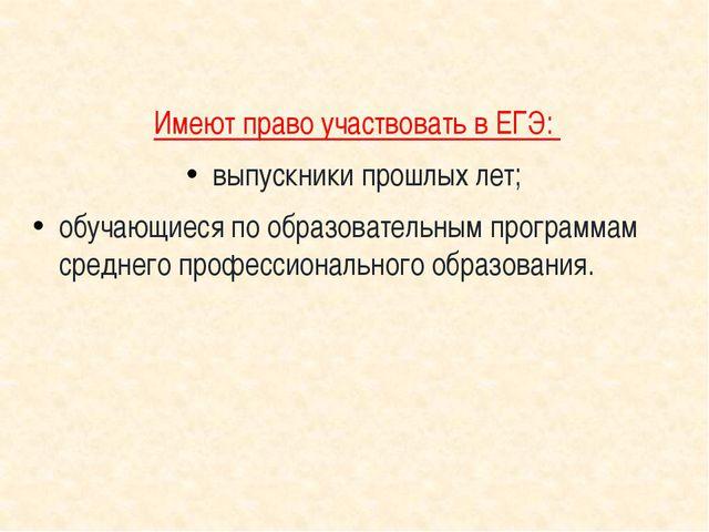 Имеют право участвовать в ЕГЭ: выпускники прошлых лет; обучающиеся по обра...