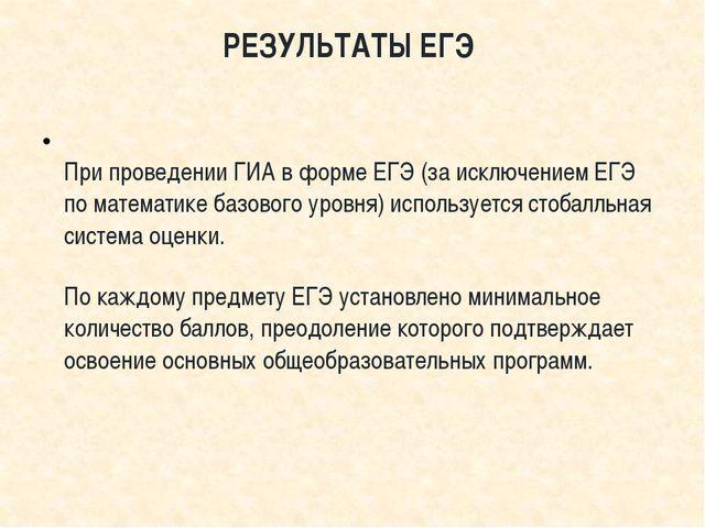 РЕЗУЛЬТАТЫ ЕГЭ При проведении ГИА в форме ЕГЭ (за исключением ЕГЭ по математ...