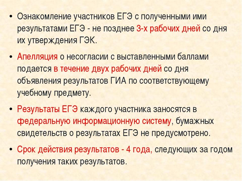 Ознакомление участников ЕГЭ с полученными ими результатами ЕГЭ - не позднее...