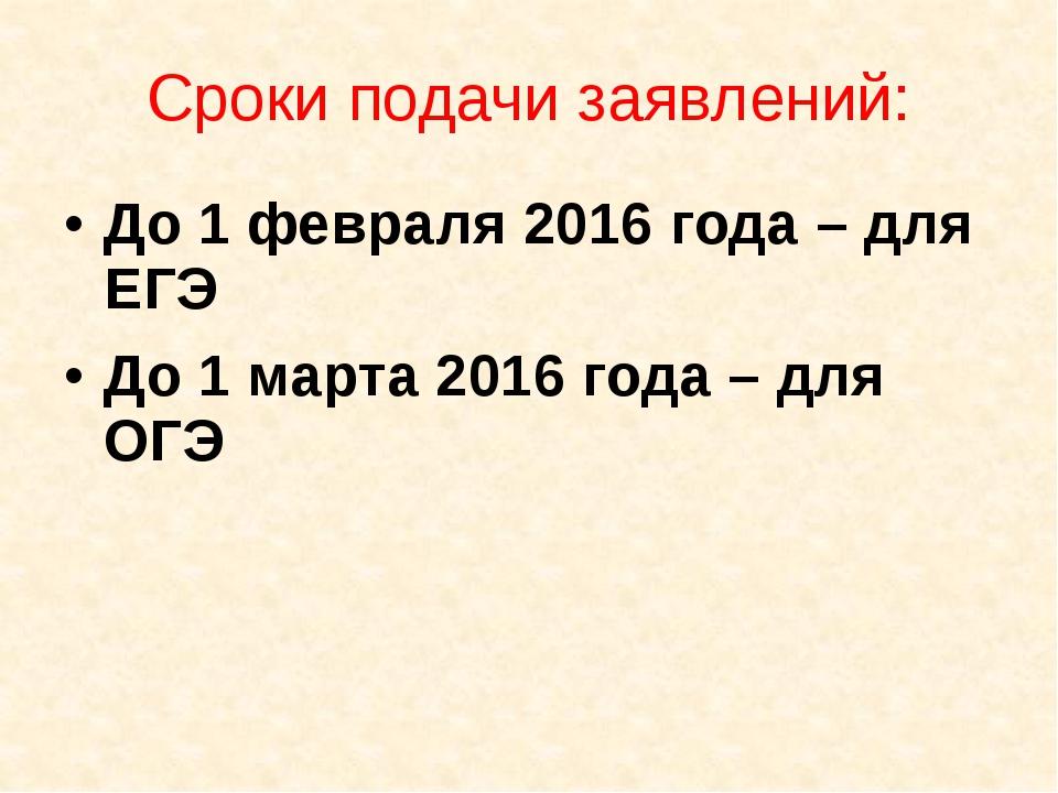 Сроки подачи заявлений: До 1 февраля 2016 года – для ЕГЭ До 1 марта 2016 года...