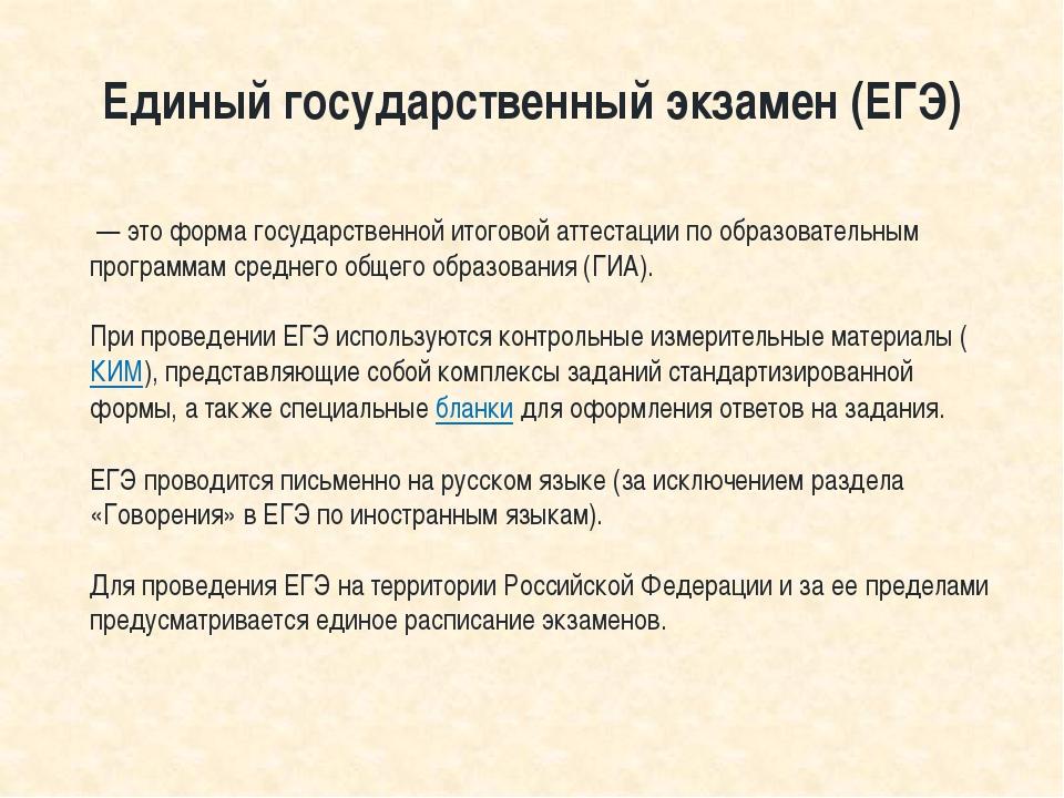 Единый государственный экзамен (ЕГЭ) — это форма государственной итоговой ат...
