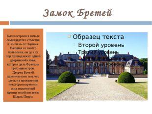 Замок Бретей Был построен в начале семнадцатого столетия в 35-ти кь от Парижа