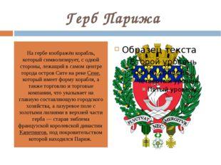 Герб Парижа На гербе изображён корабль, который символизирует, с одной сторон