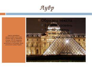 Лувр Один из крупнейших художественных музеев мира (третий в мире по занимаем