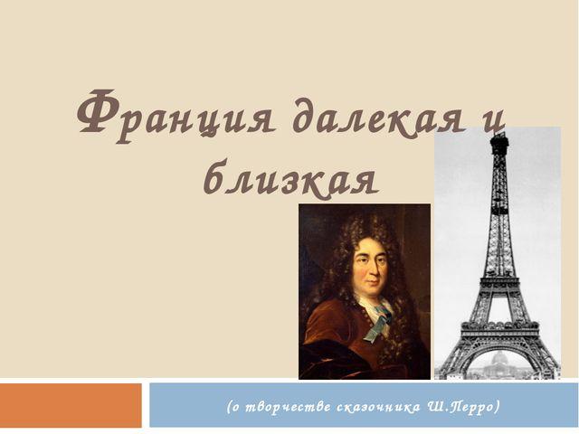 Франция далекая и близкая (о творчестве сказочника Ш.Перро)