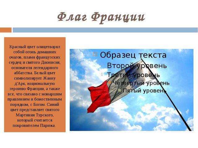 Флаг Франции Красный цвет олицетворял собой огонь домашних очагов, пламя фран...