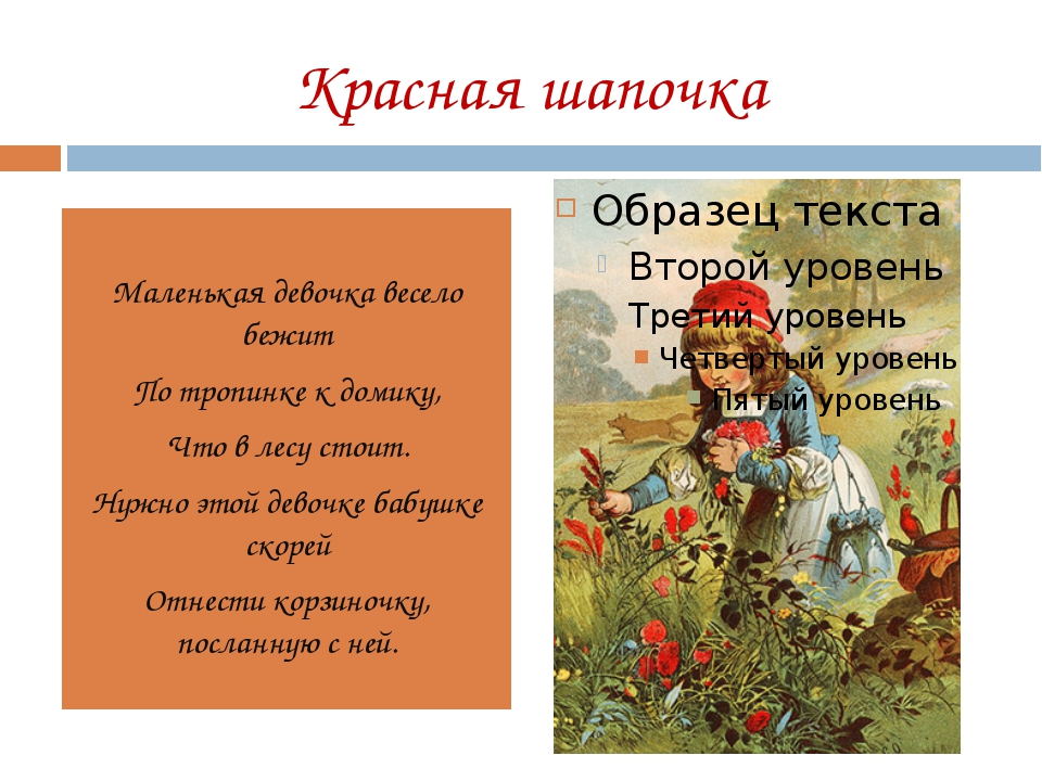 Красная шапочка Маленькая девочка весело бежит По тропинке к домику, Что в ле...