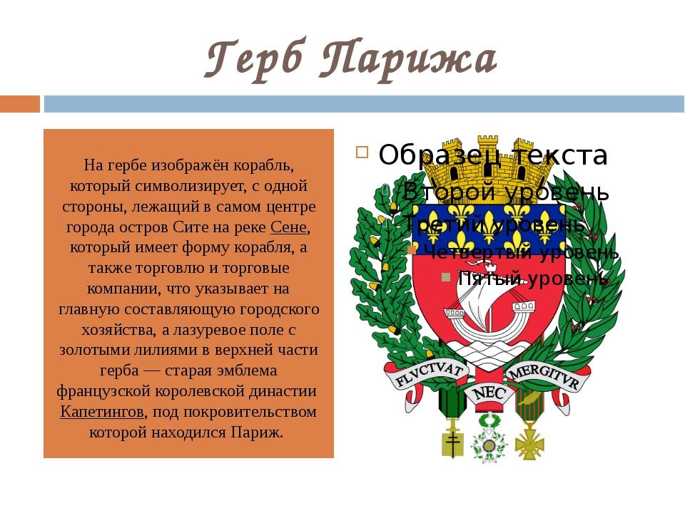 Герб Парижа На гербе изображён корабль, который символизирует, с одной сторон...