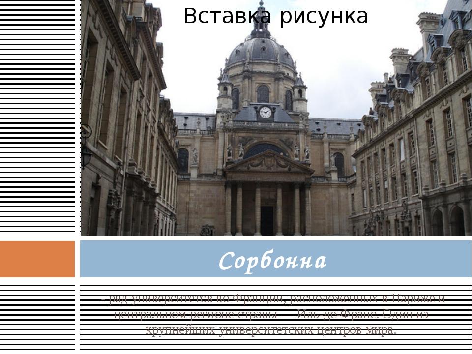 - ряд университетов во Франции, расположенных в Париже и центральном регионе...