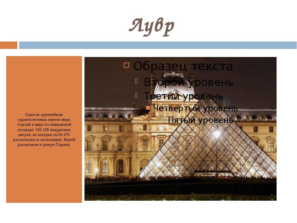 Лувр Один из крупнейших художественных музеев мира (третий в мире по занимаем...