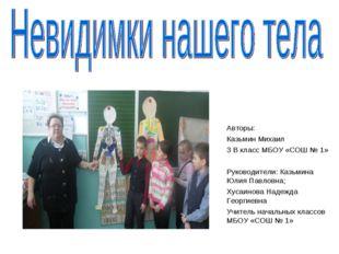 Авторы: Казьмин Михаил 3 В класс МБОУ «СОШ № 1» Руководители: Казьмина Юлия П