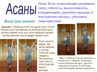 Позы йоги, помогающие развивать силу, гибкость, выносливость, координацию, у