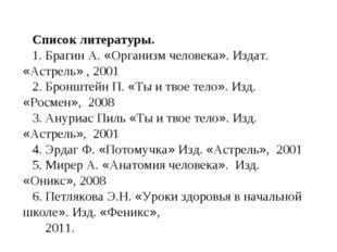 Список литературы. 1. Брагин А. «Организм человека». Издат. «Астрель» , 2001