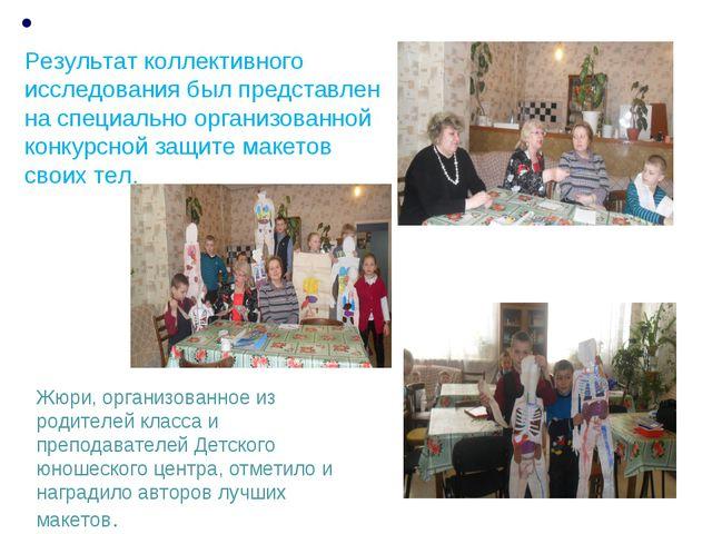 Жюри, организованное из родителей класса и преподавателей Детского юношеског...