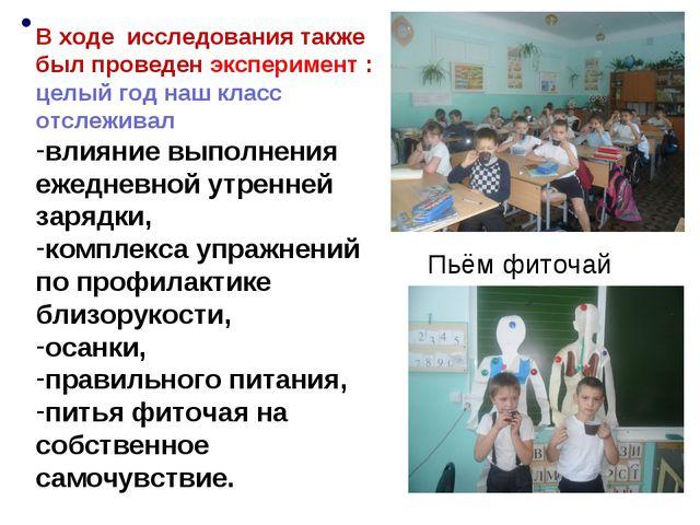 В ходе исследования также был проведен эксперимент : целый год наш класс отс...