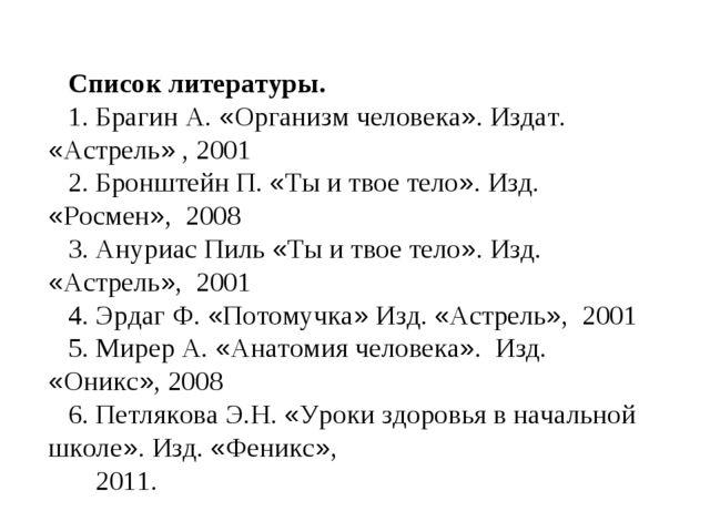 Список литературы. 1. Брагин А. «Организм человека». Издат. «Астрель» , 2001...