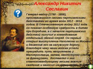 Александр Никитич Сеславин Генерал-майор (1780 - 1858), прославившийся своими