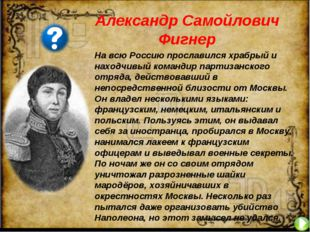 Александр Самойлович Фигнер На всю Россию прославился храбрый и находчивый ко