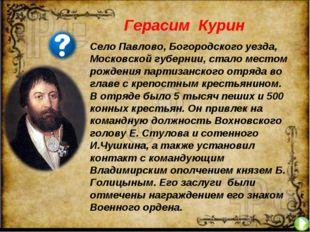 Герасим Курин Село Павлово, Богородского уезда, Московской губернии, стало ме
