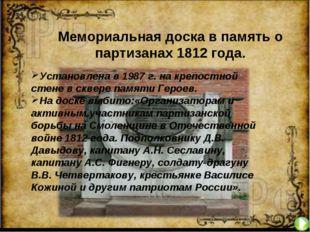 Мемориальная доска в память о партизанах 1812 года. Установлена в 1987 г. на