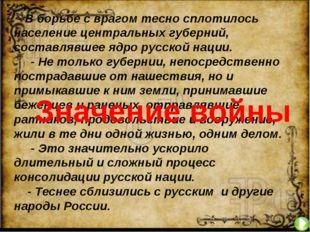- В борьбе с врагом тесно сплотилось население центральных губерний, составл