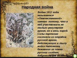 Народная война Война 1812 года называется «Отечественной» именно потому, что