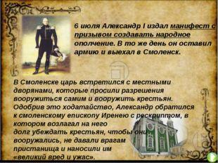 6 июля Александр I издал манифест с призывом создавать народное ополчение. В