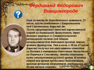 Фердинанд Фёдорович Винцингероде Ещё за месяц до Бородинского сражения, 23 и