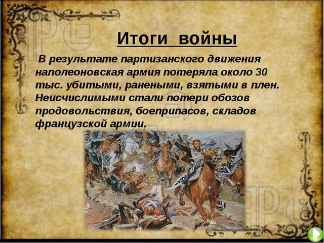 Итоги войны В результате партизанского движения наполеоновская армия потеряла...
