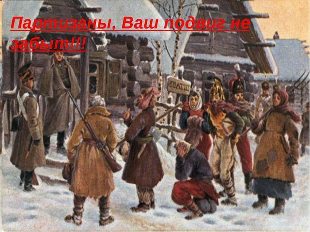 Партизаны, Ваш подвиг не забыт!!! НАПОЛЕОН БАГРАТИОН КУРИН...